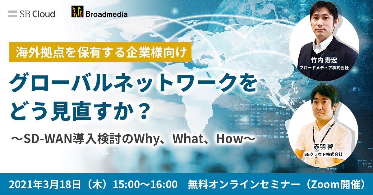 海外拠点を保有する企業向け グローバルネットワークをどう見直すか?